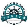 山东华远国际船舶管理有限公司