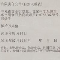 寿光市焕昇商贸有限公司