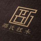 山东邵氏红木家具有限公司