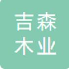 寿光吉森木业有限公司