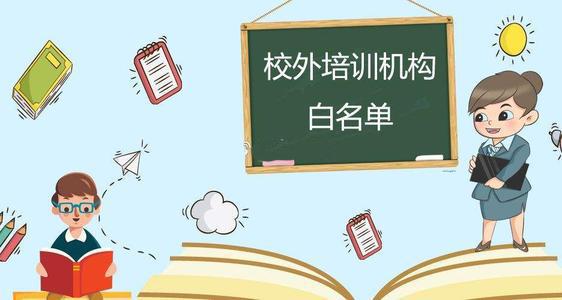 《寿光市校外培训机构名单》发布, 寿光这377家培训机构合格