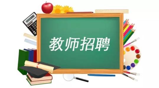 寿光市2021年春季教师招聘面试公告