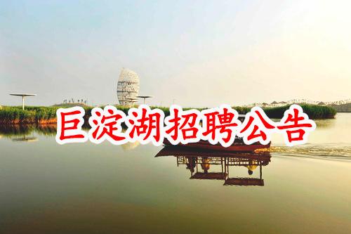 寿光巨淀湖旅游公司现招聘12名工作人员