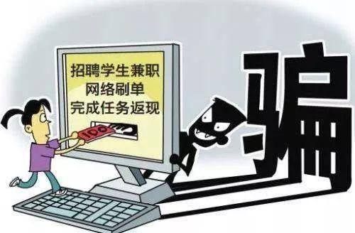 寿光人才网温馨提示:兼职刷单骗局套路已升级!