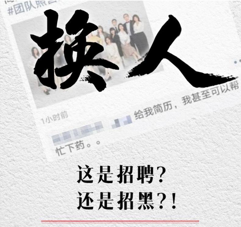 新华网痛批网易 HR 发布不当言论