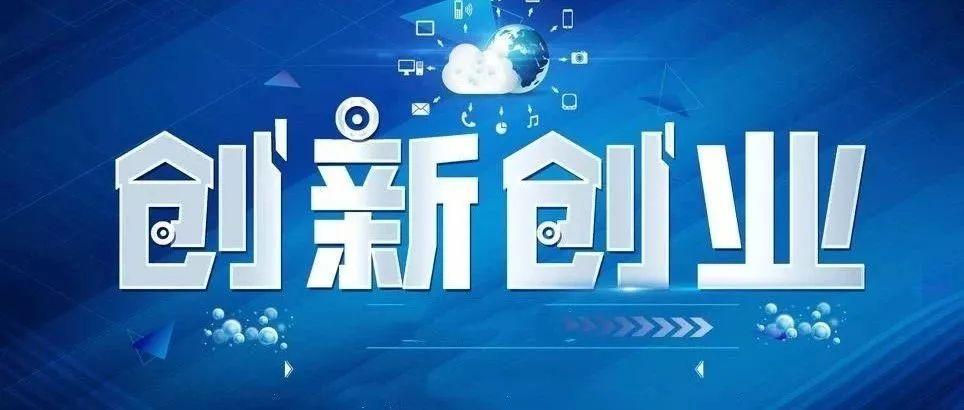 """寿光市2021年创新创业""""启明星""""正升起"""