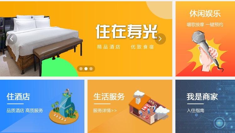 寿光市便民服务平台上线