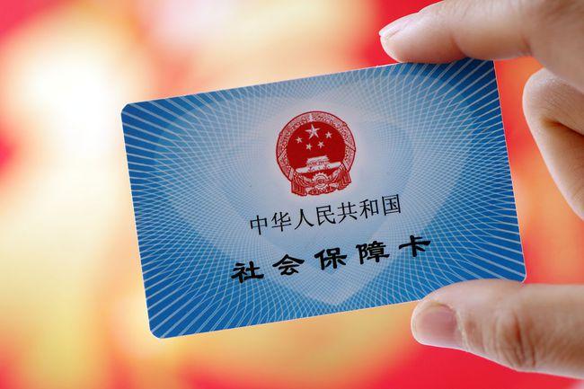 寿光社保卡制卡