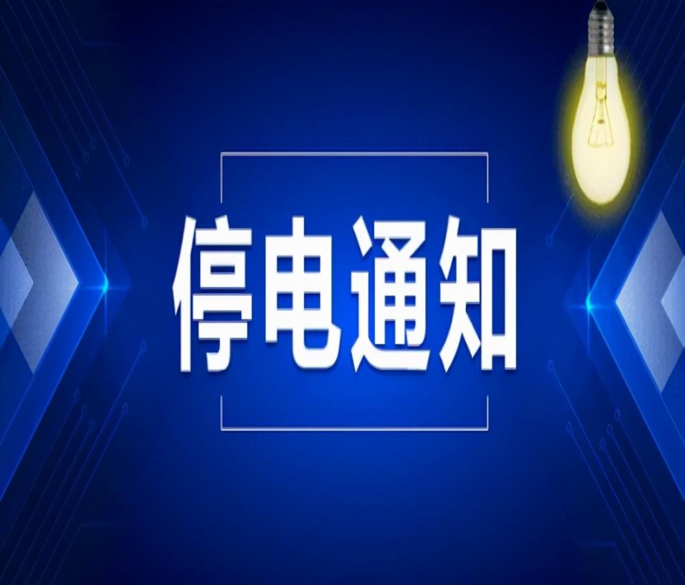 寿光近期停电通知2021年10月(11-28)计划停电片区