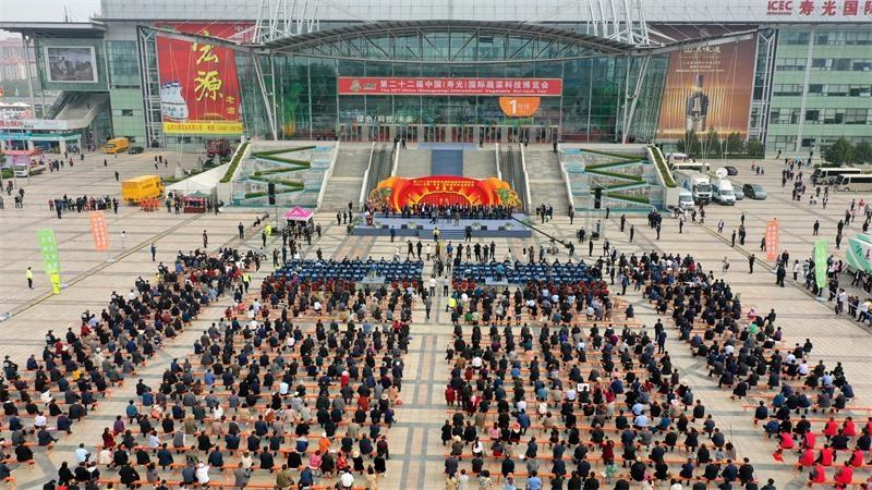 第二十二届中国(寿光)国际蔬菜科技博览会开幕
