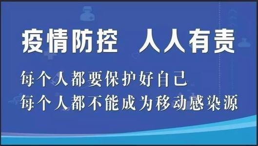 寿光市发布疫情防控紧急提醒