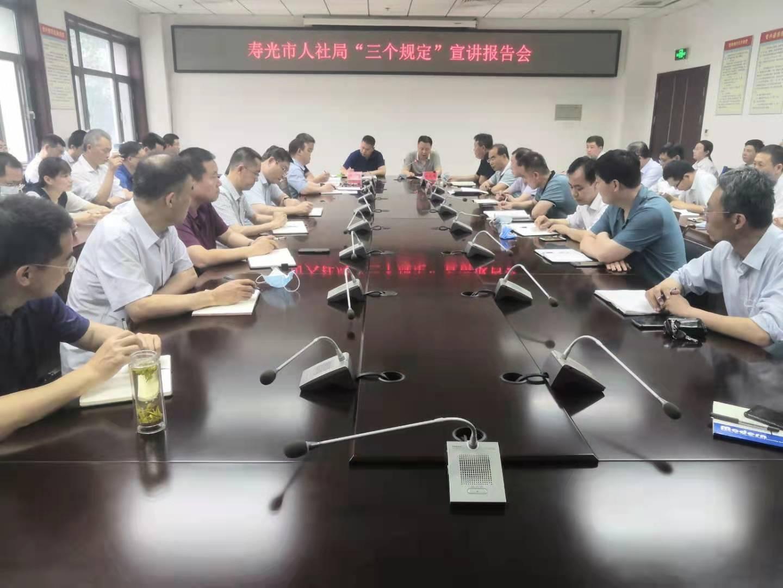 """寿光市人社局组织召开""""三个规定""""宣讲报告会"""